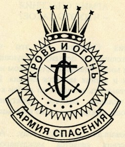 Frälsningsarmén Emblem_Ryska
